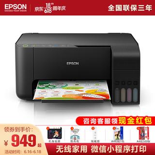 EPSON 爱普生 L3153打印机家用无线彩色喷墨照片打印机办公多功能连供一体机 L3153 微信小程序打印 官方标配:内含原装墨水一套