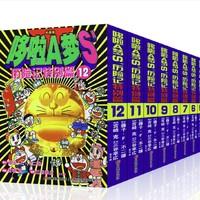 《哆啦A梦漫画书》全12册