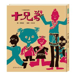 《十兄弟》中国民间故事小学生绘本书籍