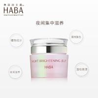 HABA 亮采修护睡眠面膜 50g+VC水 20ml+1个卸妆油 20ml+ 2个片剂