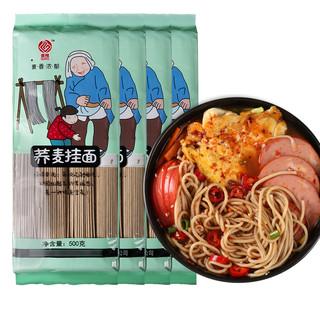 素豫 低脂饱腹荞麦面挂面细面条方便面营养粗粮苦荞面4斤包邮500g*4袋
