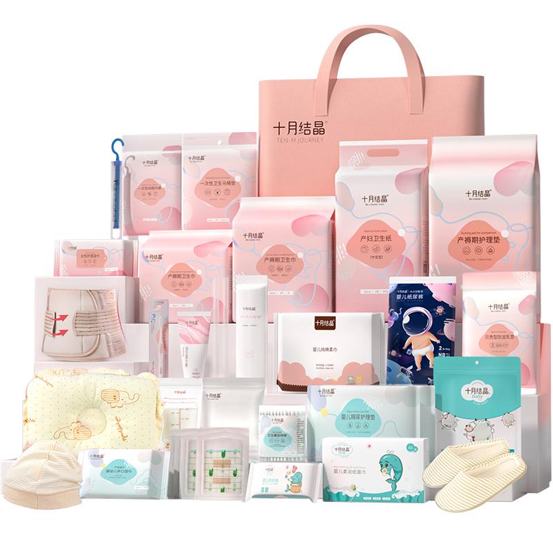 十月结晶 待产包母子29件套+婴儿棉柔巾80片*9包