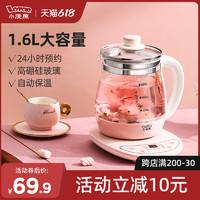 小浣熊 养生壶全自动玻璃家用多功能办公室小型电热煮茶器煮花茶壶
