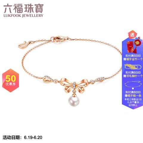 六福珠宝 18K金蝴蝶结珍珠钻石手链含延长链送礼 定价 模号31700 共9分/红18K/2.08克