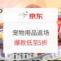促销活动:京东 爱宠好物狂欢购 5折返场