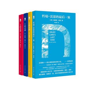 《Y的悲剧等埃勒里.奎因悲剧系列》全4册