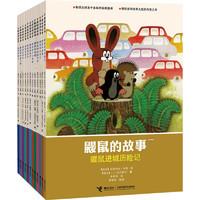《鼹鼠的故事:经典版》(套装共12册)