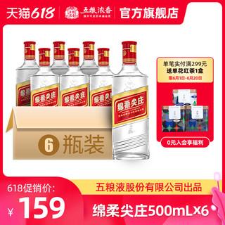 五粮浓香 白酒整箱纯粮食酒尖庄绵柔50度高度浓香型酒水500ml*6瓶