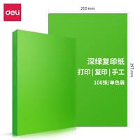 deli 得力 A4 80g深绿复印纸 彩色打印纸 100张/包 7758
