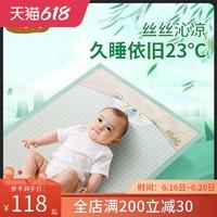 Begood 贝谷 婴儿凉席冰丝苎麻宝宝夏季儿童透气幼儿园专用婴儿床席子