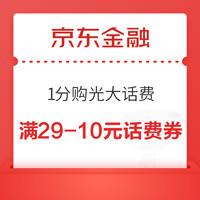 京东金融 1分购10元光大银行话费充值权益卡