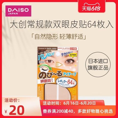 Daiso 大创 DAISO大创 蕾丝网纱隐形自然双眼皮贴 64枚装