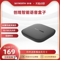 SKYWORTH 创维 电视盒子 T2Pro 家用数字机顶盒 无线wifi网络高清播放器