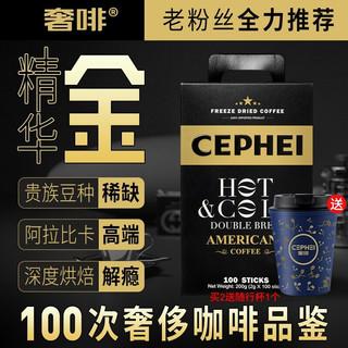 奢啡 奢斐CEPHEI黑咖啡无蔗糖燃低脂健身哥伦比亚冻干速溶低脂防弹冷热双泡冲剂100条装礼盒
