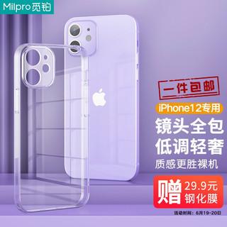 Milpro 觅铂 苹果12手机壳iPhone 12保护套12专用精孔超薄防摔硅胶软边软壳6.1双摄 透明