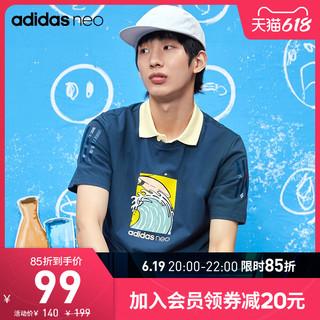 adidas 阿迪达斯 官网 adidas neo 男装夏季运动短袖T恤GS2580 GS2581