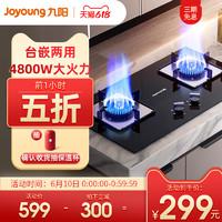 Joyoung 九阳 燃气灶煤气灶双灶 家用台式嵌入式天然气燃气灶煤气炉具FB03S