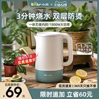Bear 小熊 烧水壶电热水壶家用小型自动断电保温一体大容量煮开水壶便携
