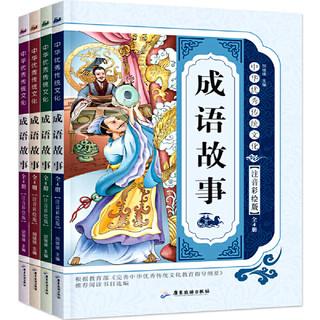 《中华成语故事大全》4册注音版