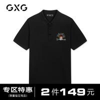 GXG 男装2020年热卖新款商场同款黑色翻领刺绣polo衫短袖套头上衣