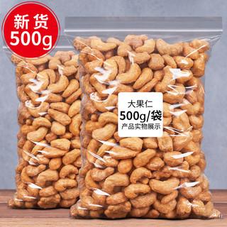 新货炭烧腰果袋装总重500g/250g香酥腰果仁坚果炒特产