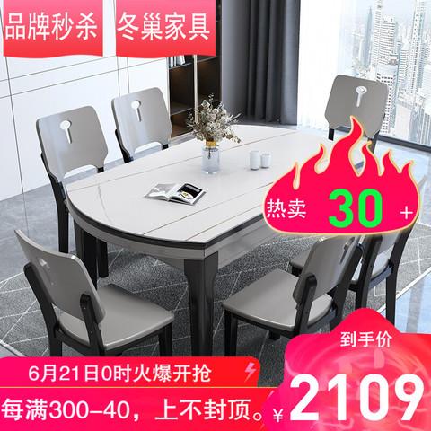 冬巢 轻奢岩板餐桌椅组合家用吃饭桌子小户型餐厅家具