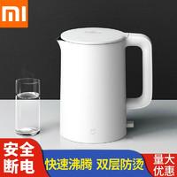 MI 小米 电水壶1.5L 大容量热水壶304不锈钢双层防烫烧水壶 小米电水壶1A