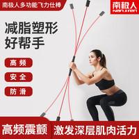 Nan ji ren 南极人 飞力仕弹力健身棒多功能训练棒飞力士运动燃脂震颤菲利斯棒