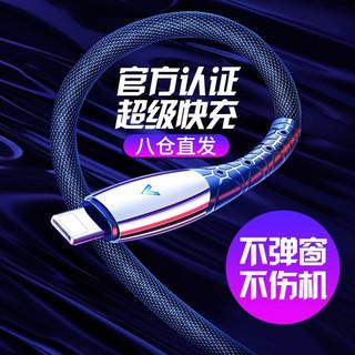OKSJ 欧克士 苹果数据线手机快充充电器线iPad平板 iPhone12/11pro/7/SE2/6S/8p/xr/max/xs/7Plus通用usb电源线1.2米