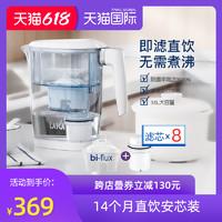 LAICA 莱卡 Laica莱卡直饮壶家用净水壶除菌过滤水壶净水器3.5L大容量一壶8芯
