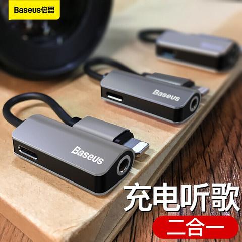 BASEUS 倍思 苹果转接头Lightning+3.5mm耳机口听歌充电二合一数据线手机转换器适用iPhoneX/8/7 Plus 银黑