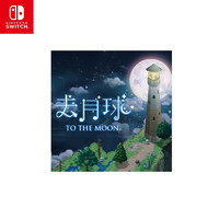 Nintendo 任天堂 Switch 去月球 to the moon 游戏中文版 游戏激活码 兑换码 适用国行switch
