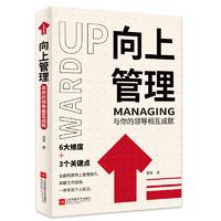 《向上管理:与你的领导相互成就》