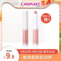 CANMAKE 井田 炫彩丝滑眼影笔#02