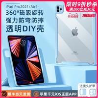 苹果iPadpro保护壳2021款ipadair4保护套ipad2020平板11寸12带笔槽磁吸拆分2018亚克力硅胶防弯防摔透明硬壳