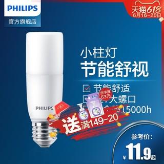 PHILIPS 飞利浦 led灯泡E27螺口圆柱形照明节能家用超亮筒灯U型小柱灯新款