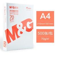 M&G 晨光 A4复印纸70g 500张/包 单包装