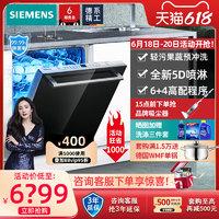 SIEMENS 西门子 洗碗机嵌入式家用全自动烘干除菌13套 SJ436B00QC