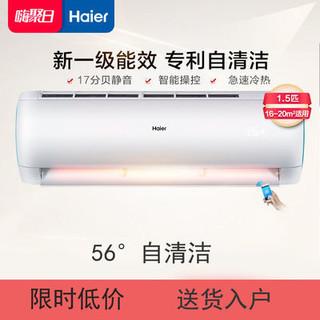 Haier 海尔 1.5匹变频新1级能效挂机空调 KFR-35GW/81@U1-De