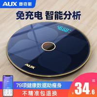 AUX 奥克斯 精准电子称小型体重秤人体家用家庭智能测脂肪体脂AUX-Y002