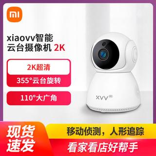 小米xiaovv摄像头2K智能摄像机云台家用wifi高清夜视远程语音对话