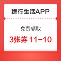 限四川地区 建设银行 建行生活APP领取