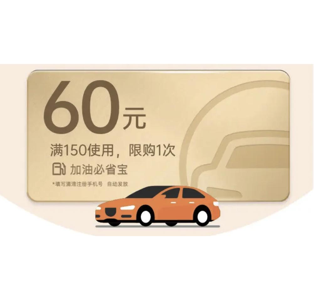 滴滴出行 中国石油石化小桔加油卡 60元代金券