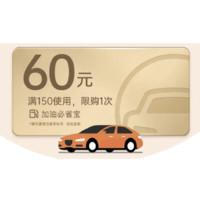 21日0点:滴滴出行 中国石油石化小桔加油卡 60元代金券