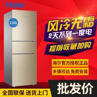 Haier 海尔 三门家用冰箱小型风冷无霜节能多门大容量电冰箱 BCD-216WMPT