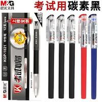 M&G 晨光 考试系列中性笔学生用0.5全针管黑色碳素笔考试专用笔签字笔