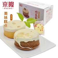 PLUS会员:京隆 奶盖蒸蛋糕  原味120克+可可味120克