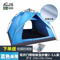 winpolar 户外双向助力 全自动帐篷 2-3人天蓝色