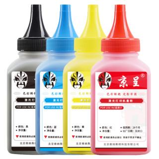 京呈 适用京瓷ecosys P5021cdn墨盒P5021cdw墨粉TK5223粉盒5233碳粉打印机 TK5233四色套装碳粉 芯片