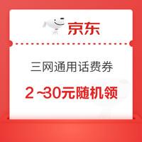 PLUS会员:京东x蜂助手 三网通用话费券免费领 金额随机